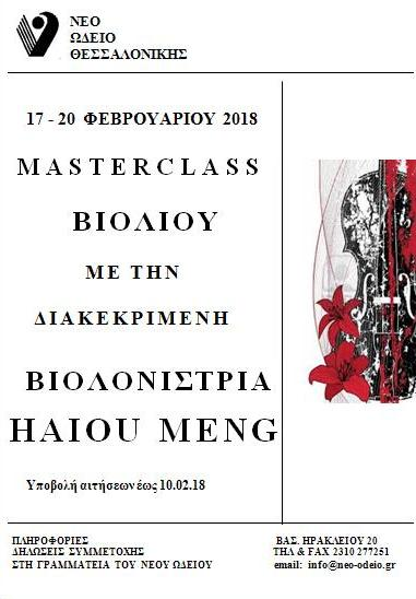 2018-seminar-violin