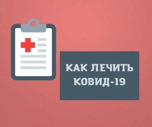 Как лечить Ковид-19