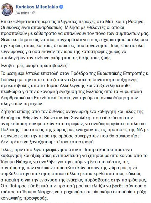mitsotakis-pyrkagies