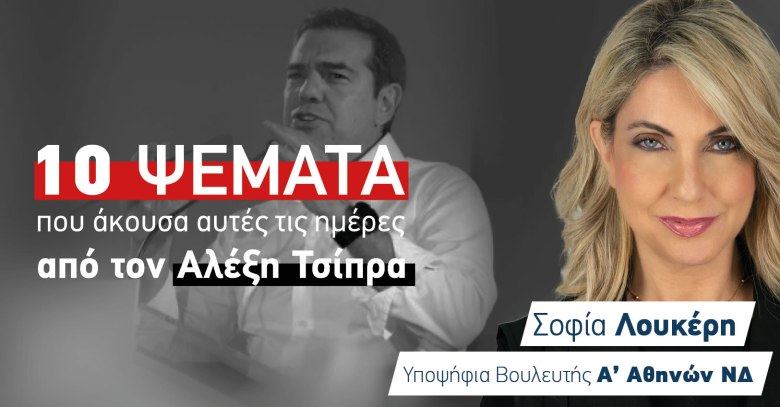 sofia_loukeri_10_psemata.jpg