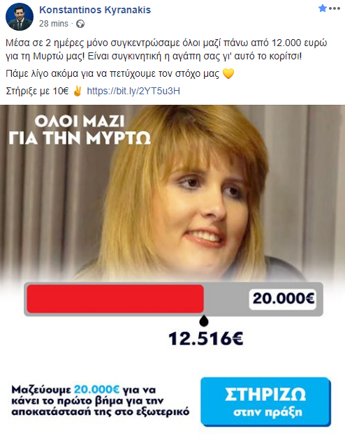 kyranakis_myrto_fb.jpg