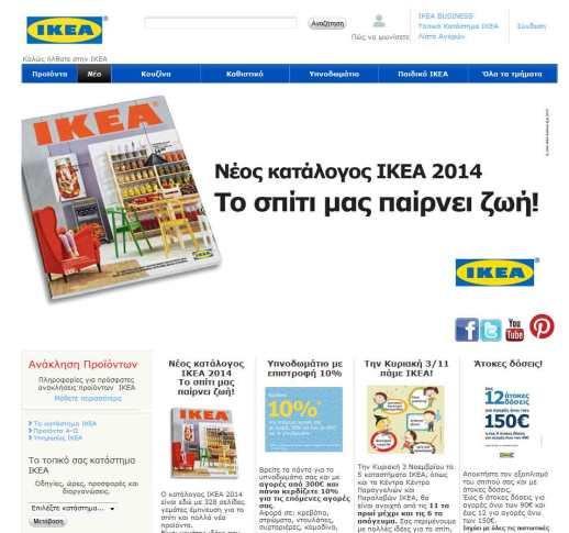 IKEA_2013
