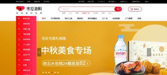 Kaola Homepage