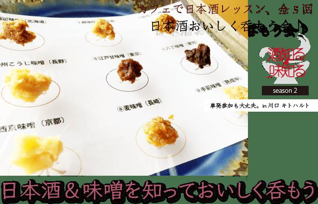 11月12日(土)日本酒&味噌を知っておいしく呑もう