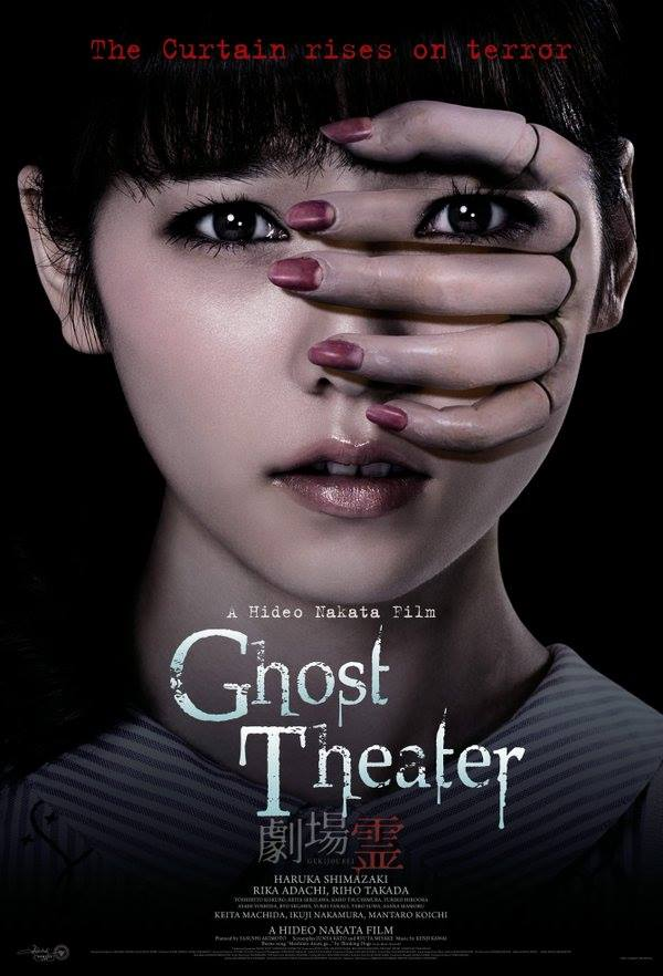 aneel ghost theater