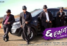 Chha Ekan Chha Nepali Movie