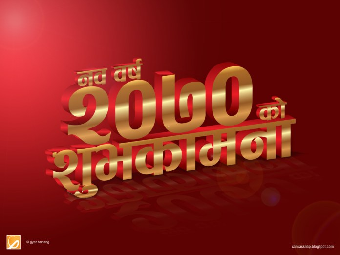 Happy New Year 2070 Nepal 2