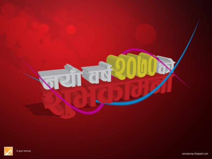 Happy New Year 2070 Nepal 5