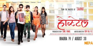 Hostel Nepali Movie Cinemas Houseful