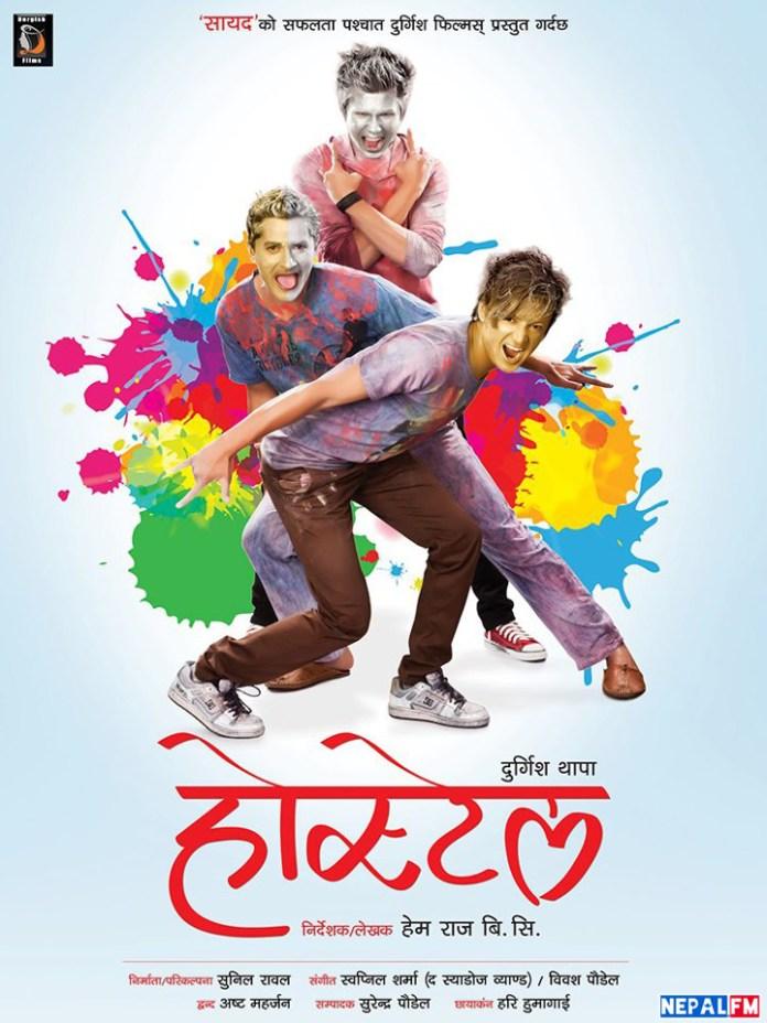 Hostel Nepali Movie Poster Nepal FM