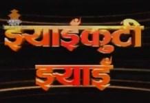 Jhaikuti Jhyai