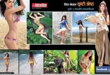 Shristi Shrestha Model on Saptahik
