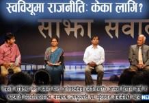 Student Politics in Nepal Sajha Sawal