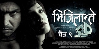Vigilante Nepali Movie Poster