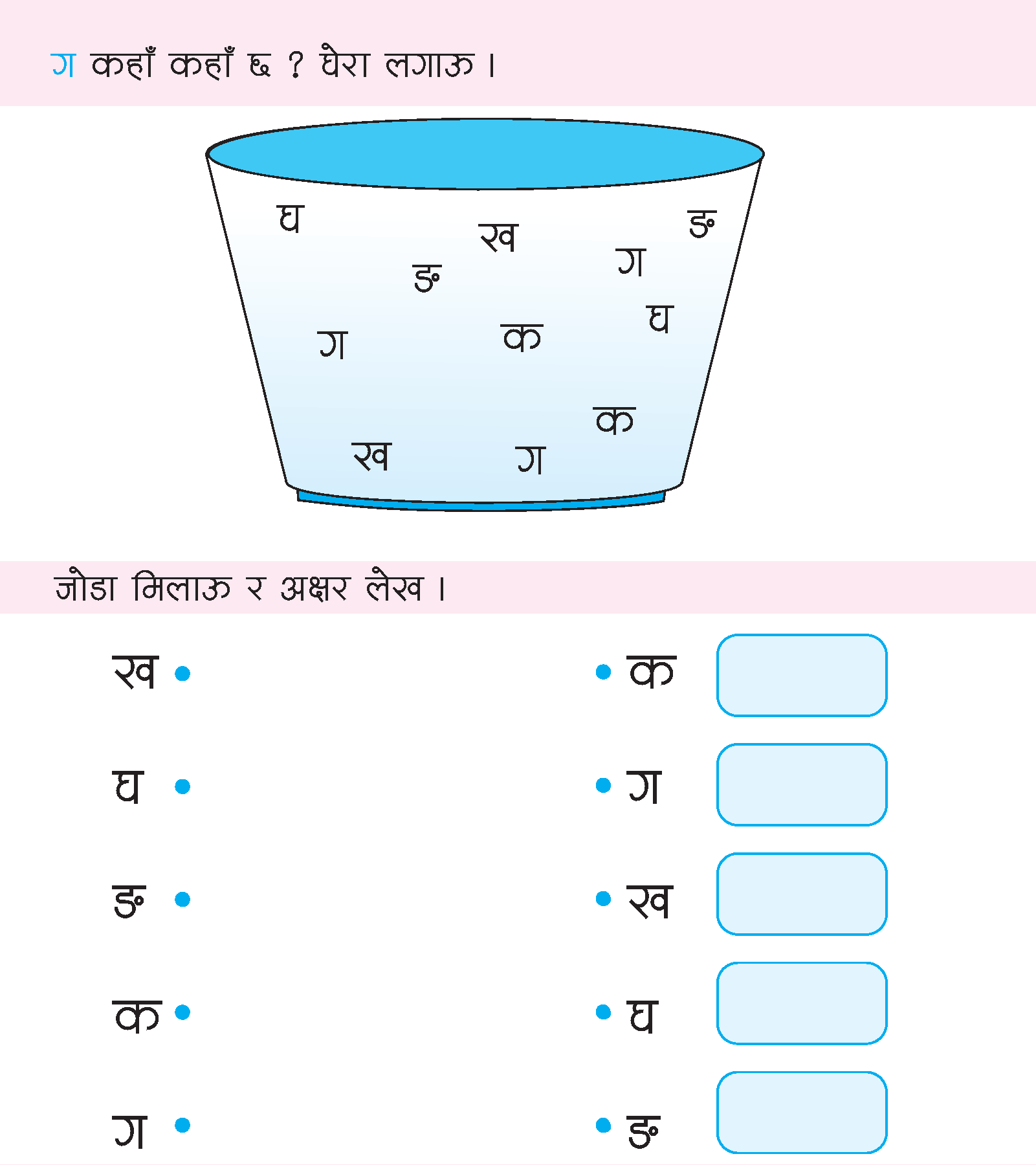 Nepali Alphabet Consonants To Worksheets