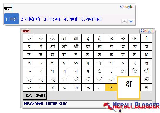 Google Transliteration Nepali