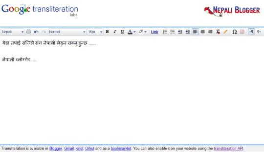 Type Nepali Google Nepali Blogger