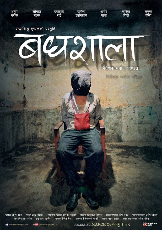 Badhshala Nepali Movie Poster