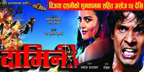 Damini Nepali Movie Poster