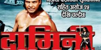 Damini Nepali Movie Release Nepali Chalchitra