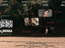 Dasdhunga Nepali Movies Nepali Chalchitra
