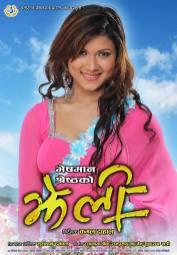 Dipasha BC Nepali Actress Jheli Movie