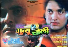 Gunyu-Choli-Nepali-Movie-Online-Watch-Movie Full