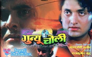 Gunyu-Choli-Nepali-Movie-Online-Watch-Movie Full