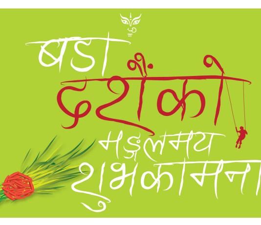 Happy Dashain Nepali Movie Greetings