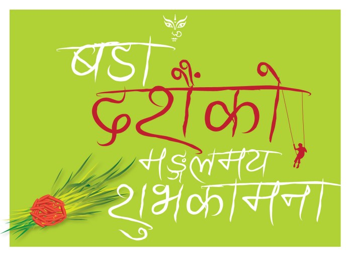 Happy Dashain Nepali Movie Greetings