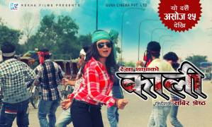 Kaali Movie featuring Rekha Thapa song