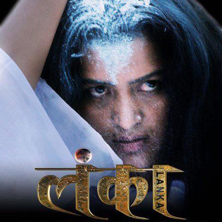 Lanka Nepali Movie Chalchitra