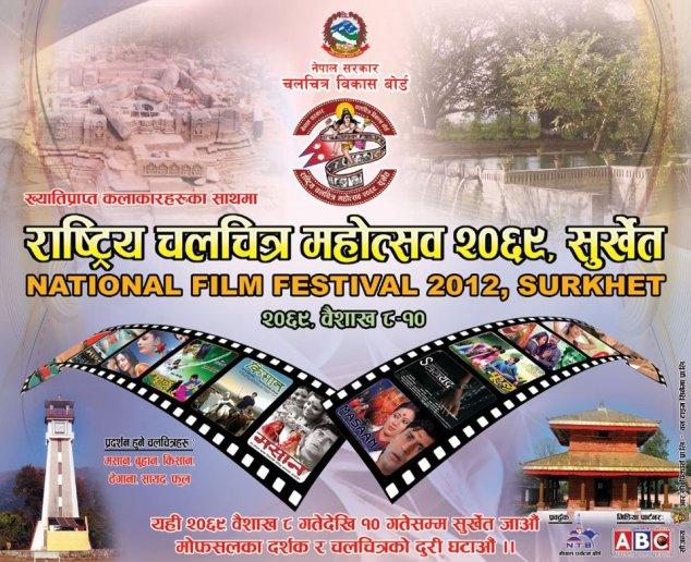National Film Festival 2012 in Surkhet