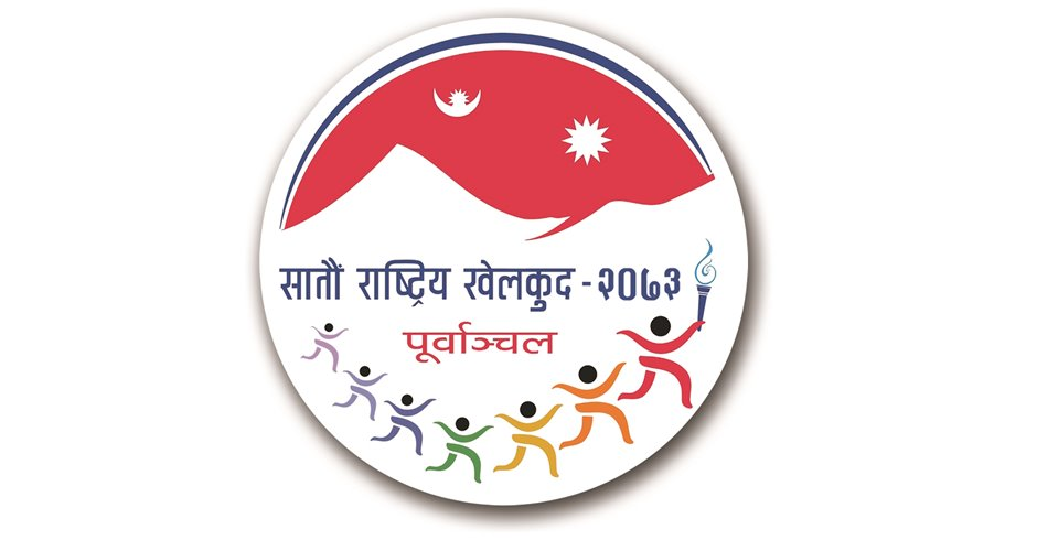 7th National Games concludes awarding highest no of medals to Nepal Army, 8th in Mid-Western Region