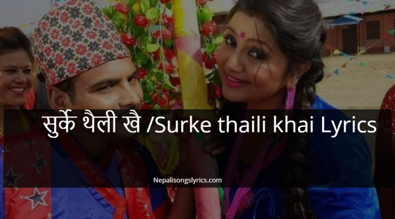 surke thaili khai lyrics | Nepali songs lyrics