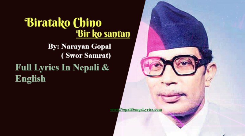 biratako chino lyrics Narayan Gopal Nepali song lyrics
