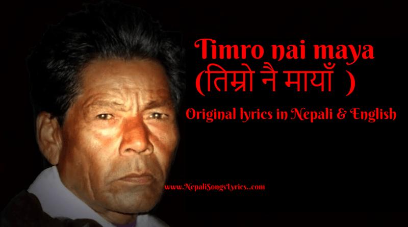 timro nai maya lyrics nepali song jhalakman gandharba