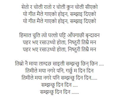 timro nai maya lyrics jhalakman gandharba