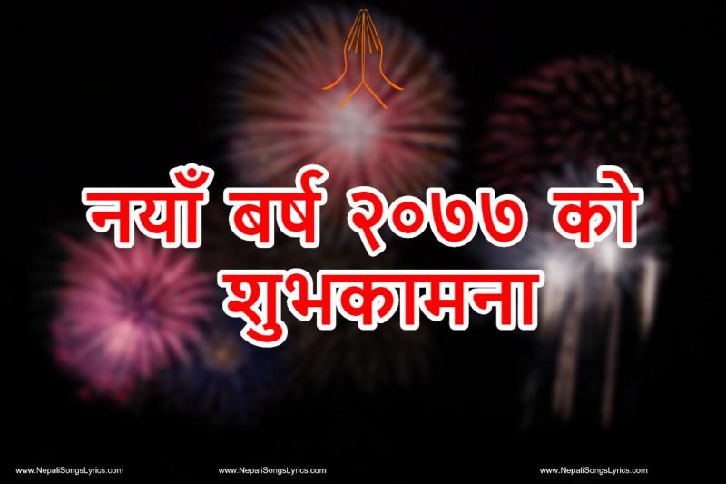 नयाँ बर्ष २०७७ को शुभकामना - Happy New year 2077