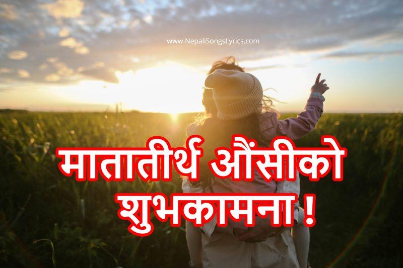 मातातीर्थ-औंसीको-शुभकामना-Happy-mothers-day-in-nepali-language