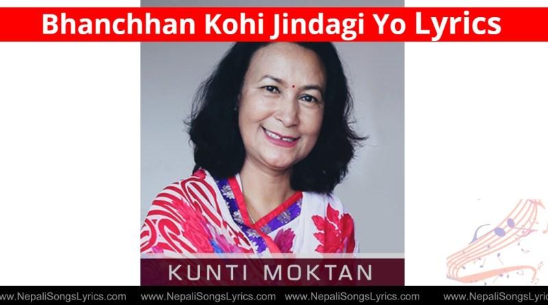 Bhanchhan Kohi Jindagi Yo Lyrics - Kunti Moktan