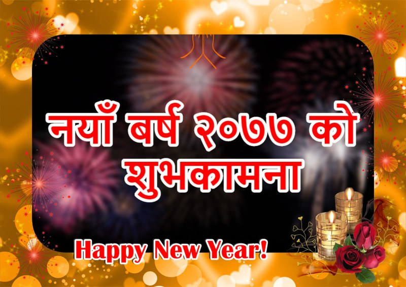 happy new year 2077 wishes status sms in nepali