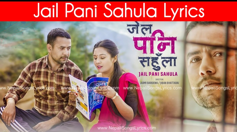 Jail Pani Sahula Lyrics - Melina Rai and Bal Bahadur Rajbanshi