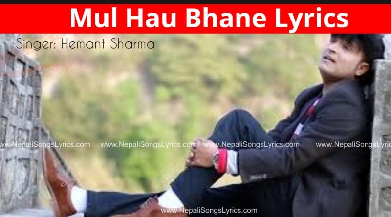 Mul hau Bhane Lyrics - Hemant Sharma