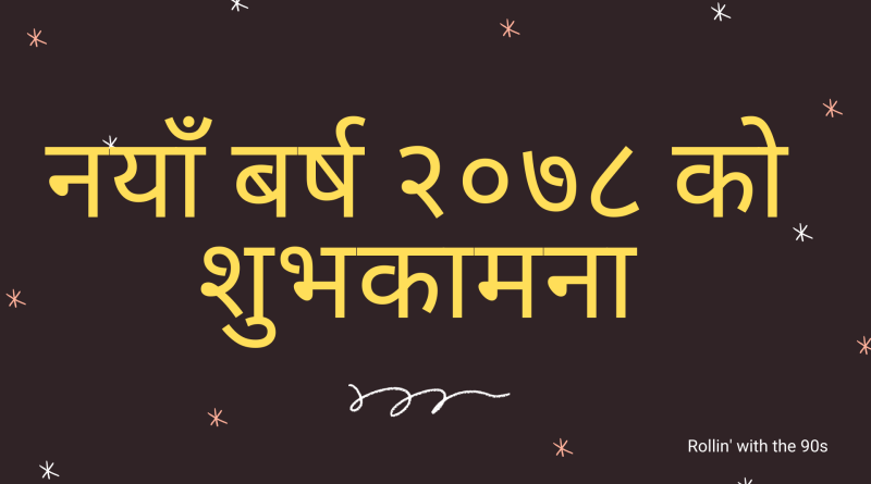 नयाँ बर्ष २०७७ को शुभकामना - Happy new year 2077 wishes, messages, quotes, images