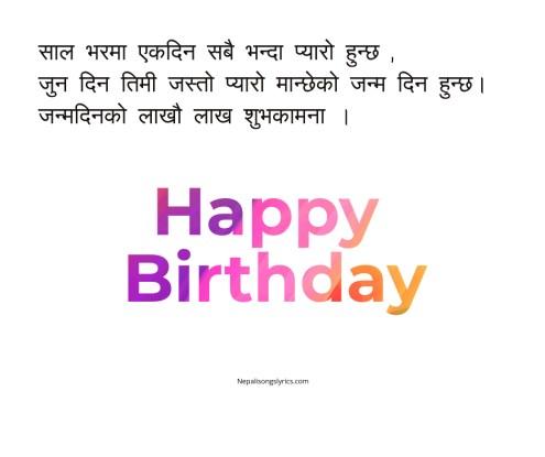 Happy Birthday Wishes In Nepali À¤œà¤¨ À¤®à¤¦ À¤¨à¤• À¤¶ À¤à¤• À¤®à¤¨ Messages