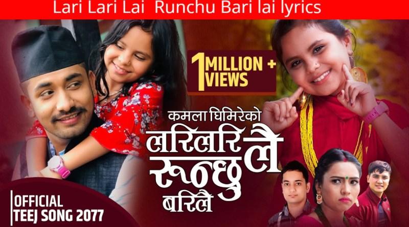 Lari Lari Lai Runchu Bari lai lyrics - Kamala Ghimire & Khem Century Teej Song