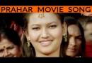 """Pari Bata Janti lyrics- """"Prahar"""" Movie Song"""