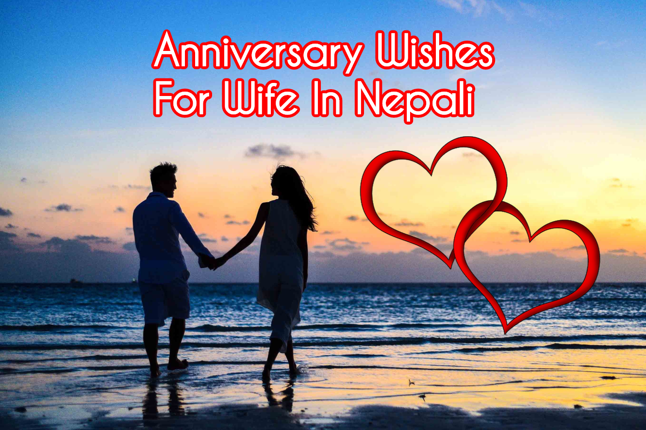 Happy Marriage Anniversary Wishes For Wife In Nepali