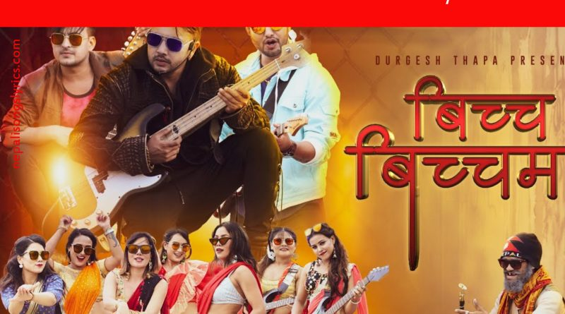 Bicha Bichama 2 - Euta Photo Khich lyrics | Durgesh Thapa | Teej Song 2077